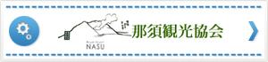 那須町観光協会 会員